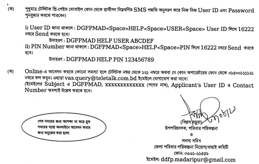 Family Planning Madaripur Job Circular 06